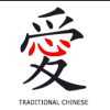Traditional Chinese translation service